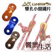 Camperson超輕量鋁合金雙孔營繩調節片1入(橘/藍/咖)孔徑5.5mm 陽極處理/登山露營天幕帳篷☀饗樂生活