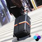 一字打包行李箱束帶 綁帶 束帶 行李帶 出國旅行必備(5色可選)