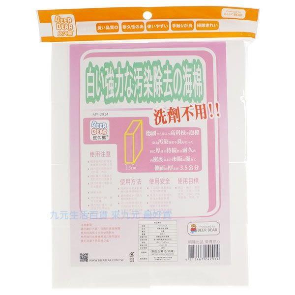 【九元生活百貨】皮久熊 西德科技泡棉/8枚 科技海綿