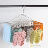 不銹鋼晾衣架多夾子晾衣夾曬內衣架襪子架嬰兒多功能防風全館滿千89折