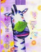 (二手書)斑馬花花-我愛你