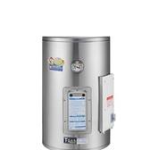 (無安裝)櫻花12加侖電熱水器(與EH1200S6同款)熱水器儲熱式EH-1200S6-X