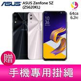 分期0利率  華碩ASUS Zenfone 5Z (ZS620KL) 6G+64G 旗艦智慧型手機  贈『 手機專用掛繩*1』