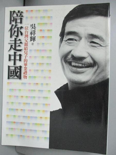 【書寶二手書T1/旅遊_QJT】陪你走中國_吳祥輝