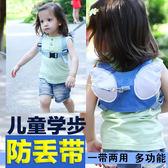 防走失背包嬰兒童安全帶牽引繩寶寶小孩防走丟手環溜娃繩出門神器  至簡元素