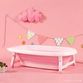 兒童浴盆 嬰兒折疊浴盆寶寶洗澡盆大號兒童沐浴桶可坐躺通用新生LB5059【Rose中大尺碼】