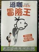 挖寶二手片-0B01-312-正版DVD-電影【遜咖冒險王1】-改編自美國暢銷手繪小說(直購價)