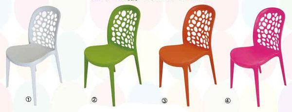 【南洋風休閒傢俱】造型桌椅系列 – 0-50洞洞造型彩色餐椅 塑料椅 彩色靠背椅 造型餐椅(527-4)