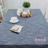 日式文藝素面桌布素面餐桌布布藝長方形亞棉麻中式茶几台布電腦