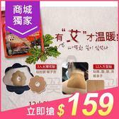 韓國7mk 暖宮貼(艾草小太陽貼/方形貼)【小三美日】原價$199