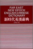 (二手書)增訂新時代英漢辭典(增訂本)