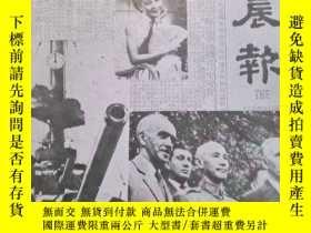 二手書博民逛書店罕見舊事重新聞一一晨報Y204153 出版1994