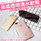 iPhone 7 i phone 7 Plus 升級版 掛膠防摔 清水殼 清水套 保護套 透明殼 隱形 手機殼 清水軟殼 手機套