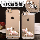 HTC U19e U12 life U12+ Desire12+ U11+ U11 EYEs 斑馬貼鑽 手機殼 水鑽殼 訂製 DC