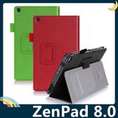 ASUS ZenPad 8.0 Z380C/KL 手托支架保護套 牛皮紋側翻皮套 商務簡約 插卡 平板套 保護殼