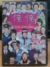 挖寶二手片-T02-202-正版DVD-日片【俺俺33個我】-龜梨和也 內田有紀 加瀨亮(直購價)