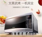 格蘭仕微波爐蒸烤箱一體家用小型全自動智慧光波爐G70D20CN1P-D2 220vNMS漾美眉韓衣