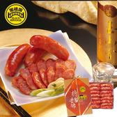 【黑橋牌】二斤高粱酒黑豬肉香腸禮盒(真空包裝)