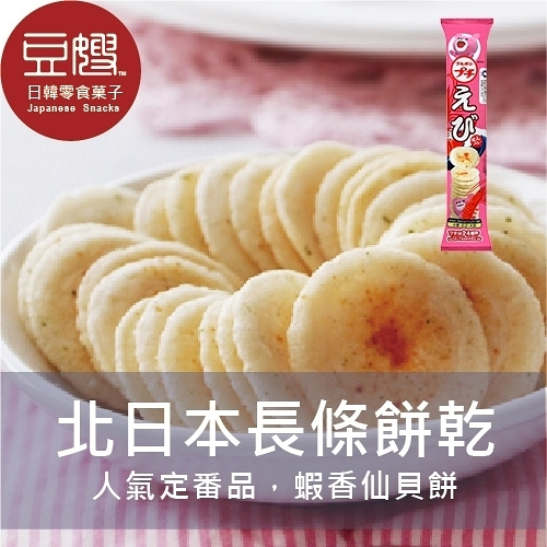 【豆嫂】日本零食 北日本小熊 長條蝦香仙貝餅(原味/芥末)