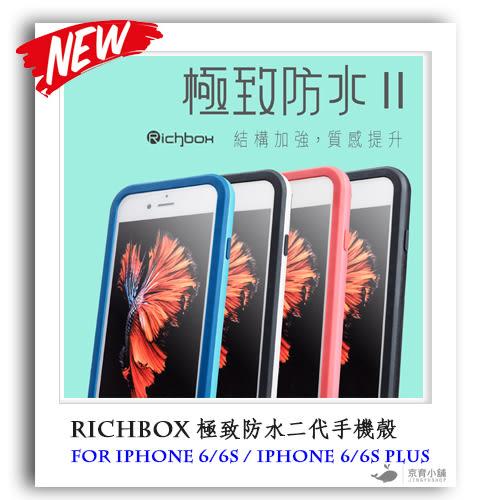 【送傳輸線】Richbox極致防水二代手機殼 炫彩系列 iPhone 6s 6 plus 5.5吋 防水殼  超薄保護殼  背蓋