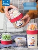 樂扣樂扣雙層保鮮盒密封罐酸奶水果沙拉兒童餐上班分隔便當盒飯盒 小明同學