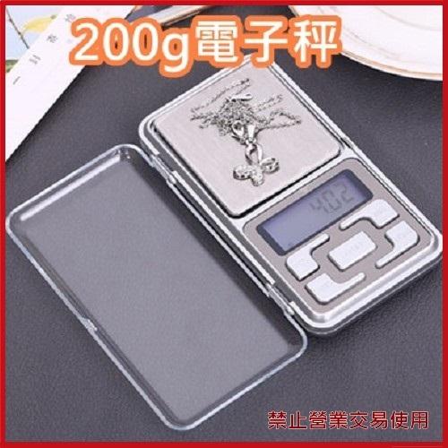 (特價出清) 超迷你 200g 珠寶秤 電子手拿秤 廚房食品秤【AE11197】i-Style居家生活