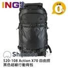 【映象】Shimoda Action X70 自由搭 黑色 520-108 超級行動後背包 相機包 攝影包