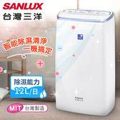 【台灣三洋SANLUX】12公升大容量微電腦清靜除濕機(SDH-126M)