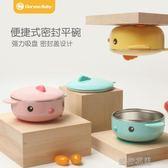 兒童餐具嬰兒不銹鋼防摔碗吸盤碗輔食碗沙拉碗寶寶餐具 流行花園