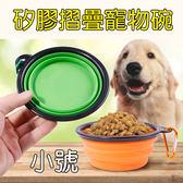 【03218】 小號 寵物矽膠摺疊碗 外出便攜碗 輕便 飲水 水盆 伸縮碗