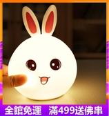 8折免運 感應燈 創意充電插電兒童寶寶喂奶護眼臥室床頭感應硅膠兔子小夜臺燈