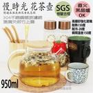 免運【用昕】慢時光花茶壺~【950ML】可直火.黑晶爐適用/玻璃壺/茶壺