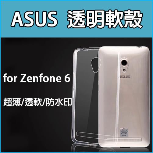 華碩 ASUS Zenfone 6 超薄/透軟/防水印 TPU 隱形保護套殼 清水套 軟殼 保護套 手機殼