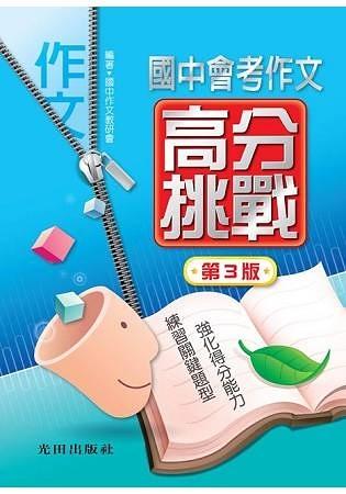 國中會考作文高分挑戰(第3版)