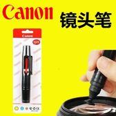 佳能清潔鏡頭筆80D 700D 750D 1300D 70D 800D 5D4單反相機配件 全館免運