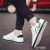 休閒鞋 夏季新款小白鞋男士板鞋休閒韓版潮流白鞋百搭潮鞋白色男鞋子 第六空間