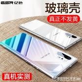 億色三星note10手機殼S10 玻璃防摔保護套Plus超薄透明原裝個性  圖拉斯3C百貨