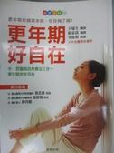 【書寶二手書T2/保健_MEW】更年期,好自在_王瑞生