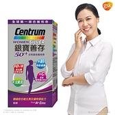 【銀寶善存】50+女性綜合維他命(65錠) 針對50歲以上女性特別強化