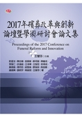 2017年殯葬改革與創新論壇暨學術研討會論文集