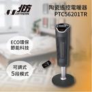 【期間限定】NORTHERN 德國 北方 PTC56201TR 智慧型陶瓷遙控電暖器