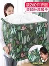 裝棉被子收納袋子衣物整理袋超大號大容量家用衣服行李搬家打包袋