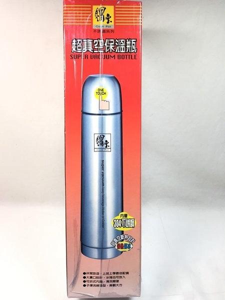 【304鍋寶超真空保溫瓶1000cc VB-1000-S】430130保溫杯隨手杯保冰保熱不鏽鋼保溫杯【八八八】e網購