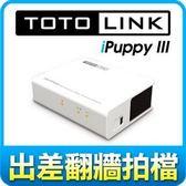 {光華新天地創意電子}TOTOLINK iPuppy III 150Mbps 可攜式無線寬頻分享器  喔!看呢來