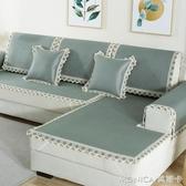 沙發墊夏季藤席歐式防滑坐墊子夏天款涼席冰絲布藝皮沙發套罩定做 莫妮卡小屋