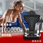 搖步器手機平安步數走步刷步走路神器微信運動自動計步器搖擺器OB5613『美鞋公社』