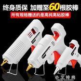 熱熔膠槍手工制作電熱溶棒膠搶家用塑料膠水條小號熱融膠棒 小艾時尚igo