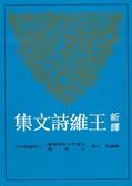(二手書)新譯王維詩文集(上)