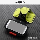 臂包 米基洛蘋果x iphone8/7 跑步裝備手機包男運動臂包女臂帶臂套臂袋  【快速出貨】