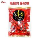 韓國 CW食品 高麗紅蔘軟糖 400g 現貨 長輩最愛 喜氣糖果